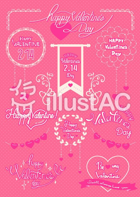 バレンタイン手書き文字アレンジ02のイラスト