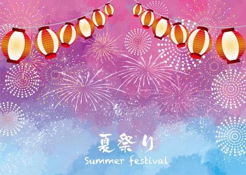 여름 축제