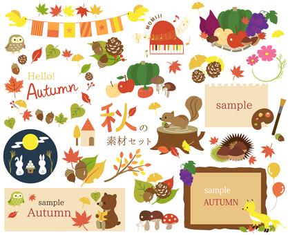 秋天的材料集