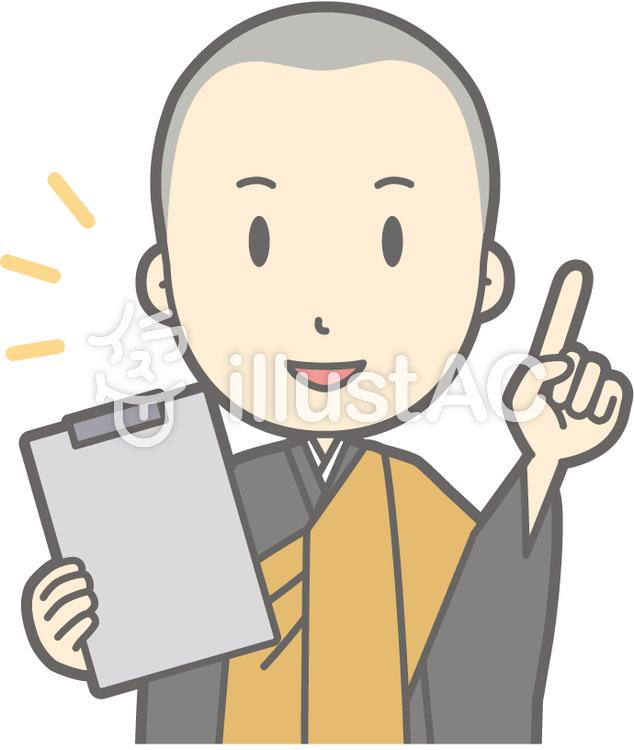 僧侶若者a-指差しファイル-バストのイラスト