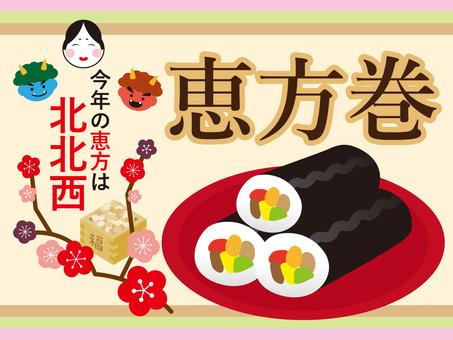 Setsubun image 001