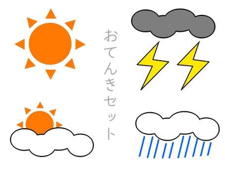 날씨 세트