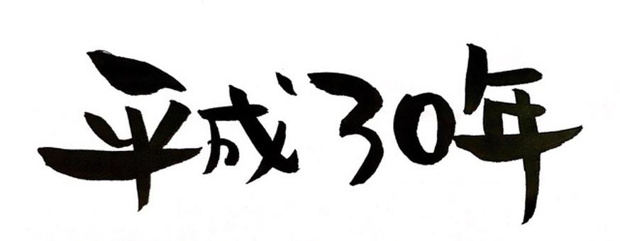 Heisei 30 (Horizontal)