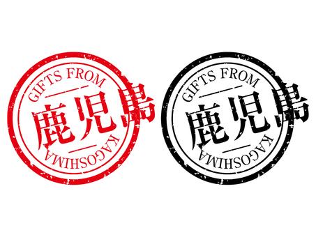 Kagoshima stamp gift label red black