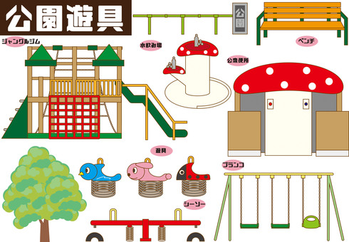 Park play equipment variously