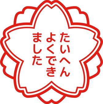Sakura type stamp _ very well done