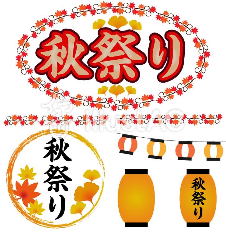 秋祭りイラスト No 1203030無料イラストならイラストac