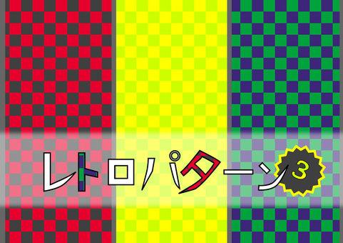 복고풍 패턴 세트 3 (바둑판)