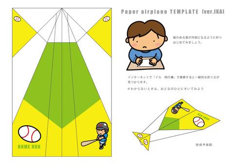 Squid paper pattern airplane template (home run)