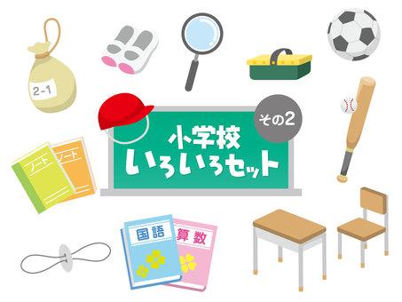 Item / Elementary school set / 2 / No line