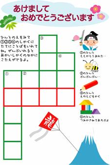 年賀状 子ども用 遊べる クロスワード
