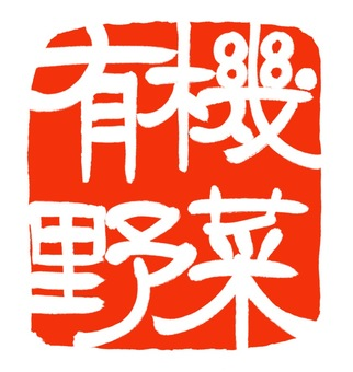 "Japanese calligraphy ""Organic vegetables"""