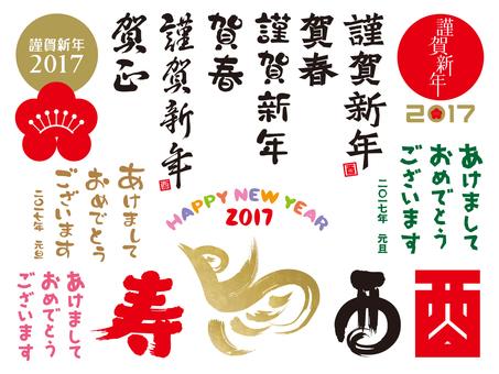 Conjunto de material de la tarjeta de año nuevo