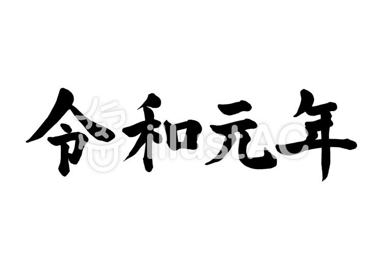 筆文字 令和元年3