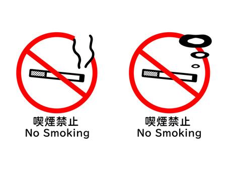 Pop smoking banning mark