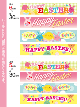Shelf band _ Easter _ B