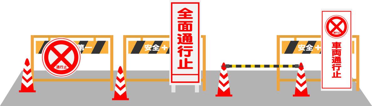 通行止め1