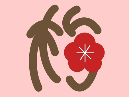 Plum kanji logo