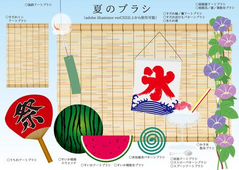 [Revised Edition] Brush series Summer set