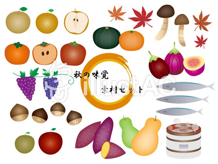 秋の味覚イラスト素材イラスト No 1207004無料イラストなら