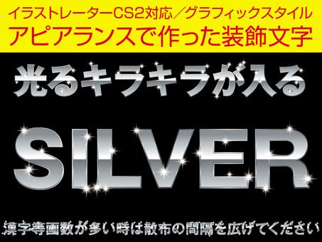 Illustrator appearance sparkling silver letters