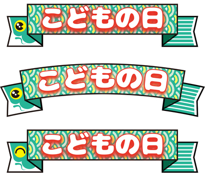 包括Koinobori絲帶兒童字符