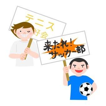 Signboard of tennis club / football club