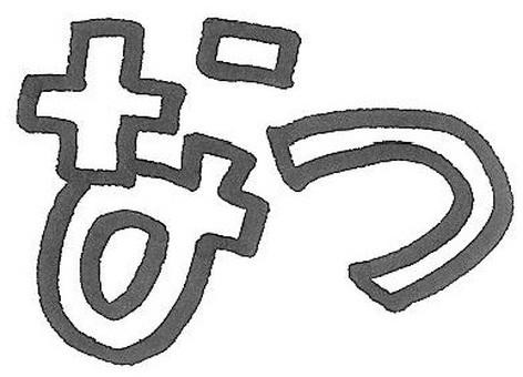 Natsu logo