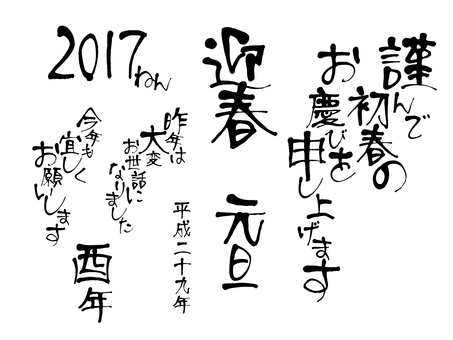 New year's greeting letter words