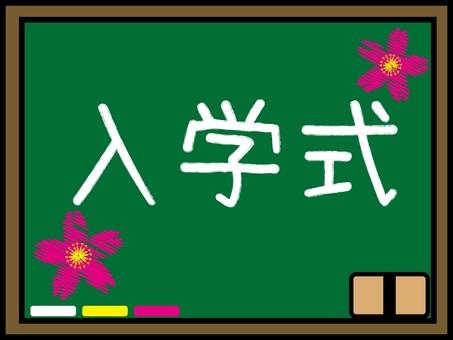 Blackboard entrance ceremony