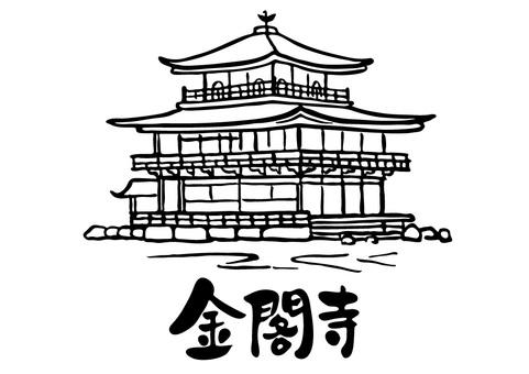 Hand-drawn_Kyoto-Kinkakuji