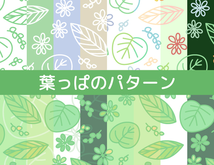 Leaf pattern _ Pattern sample