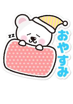 Good night! Kuma