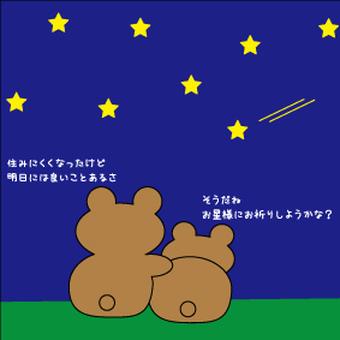 Let's pray for the stars