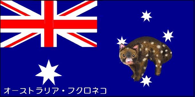 Flag of the world and rare animal 3