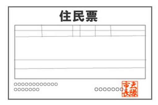 Resident's ticket