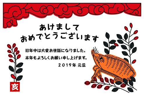 New year's card · Wild boar's wild boar -4