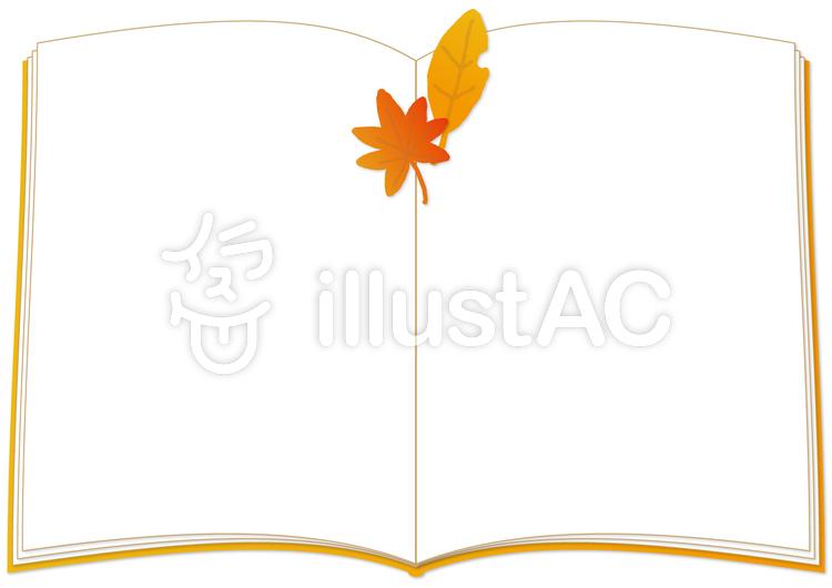 本と紅葉のイラスト
