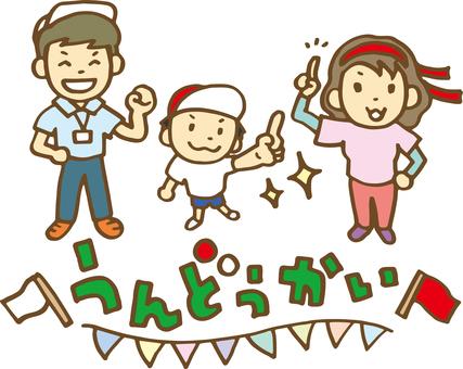 運動會(成人和兒童)