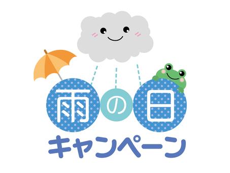 Rainy Day Campaign _ 01