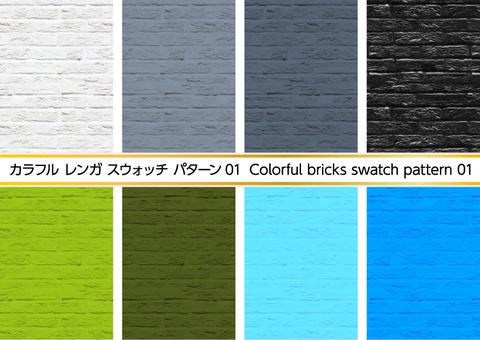 顏色磚紋理樣片集