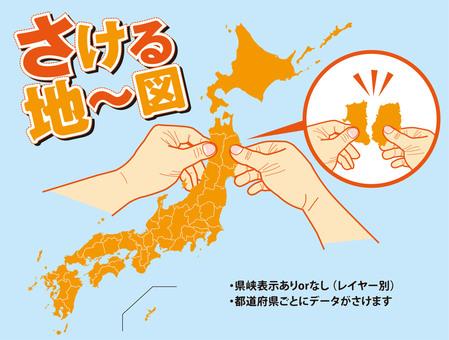 さける地~図!☆日本地図☆MAP