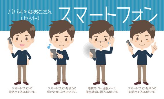 Papa A * Smartphone 【set】