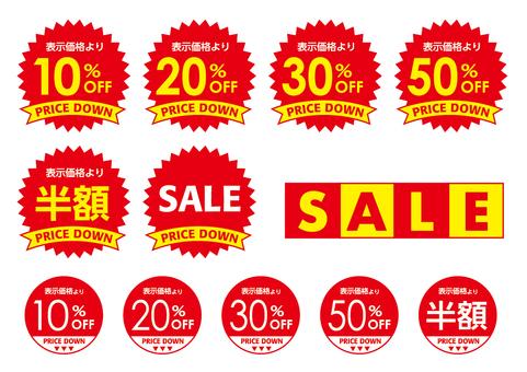 SALE Tool / Price Reduction Tool B