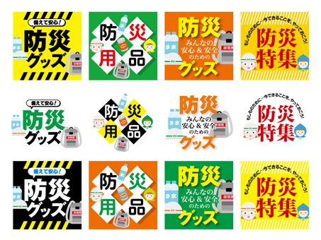 Title icon_disaster prevention_corner