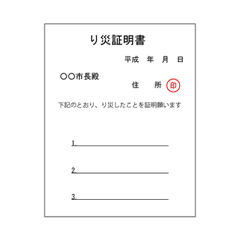 Application Documents (Reward Certificate)