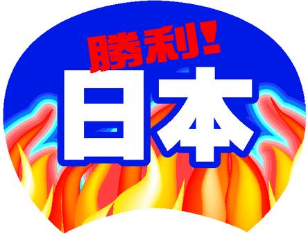 "World championship football cheering fan ""Uchiha"""