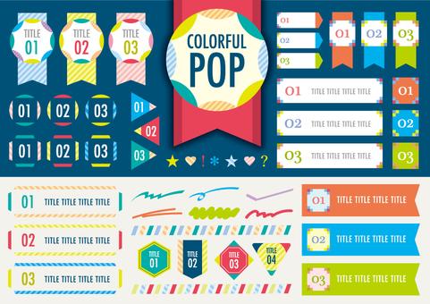 標籤和框架集_POP顏色