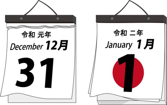 Daily calendar calendar