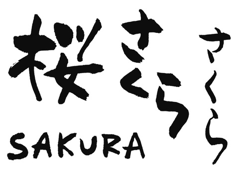 Pen text - 桜 various